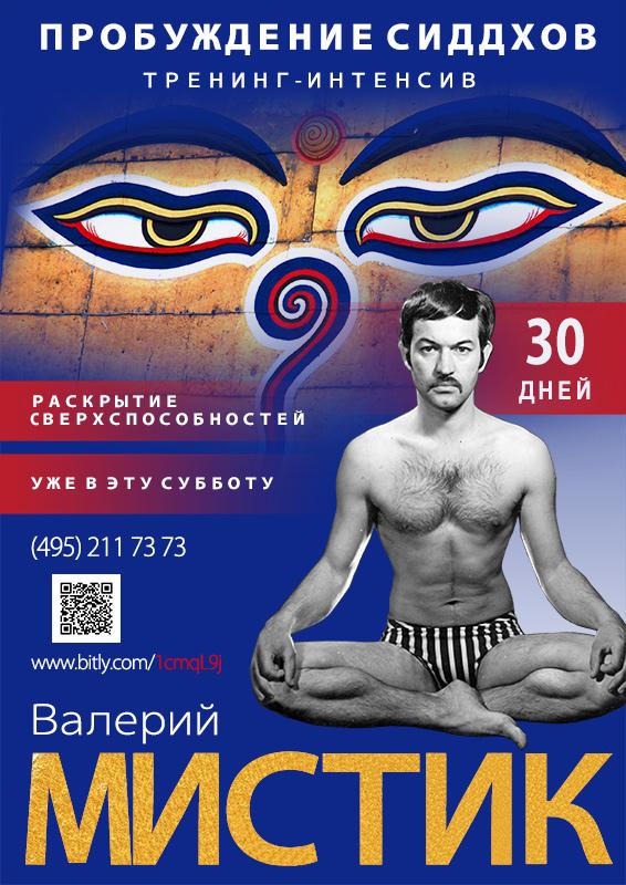 Valeriy-Mistik-Telepatiya-Yasnovidenie-Gipnoz-Siddhi-Potok-2